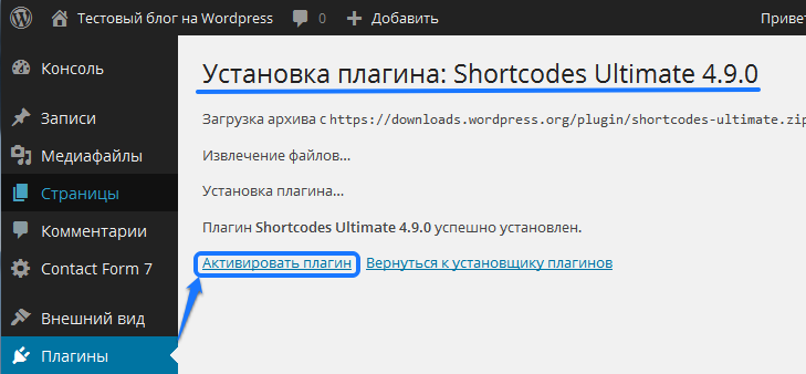 активация shortcodes ultimate