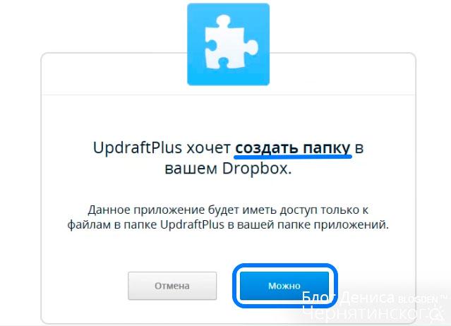 updraftplus авторизация dropbox