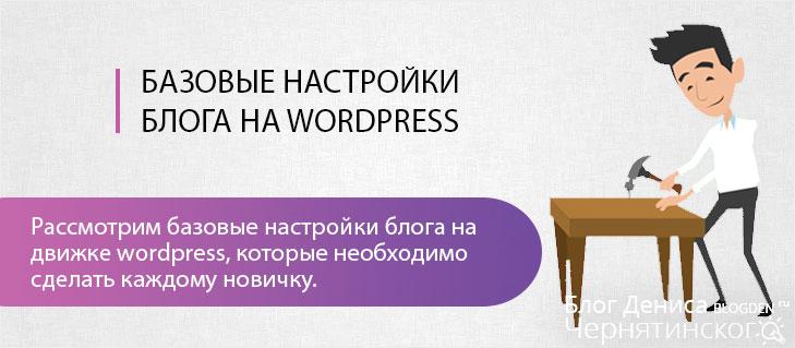 базовые настройки блога wp