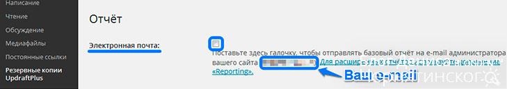 e-mail отчёт updraftplus