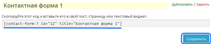 идентификатор cf7