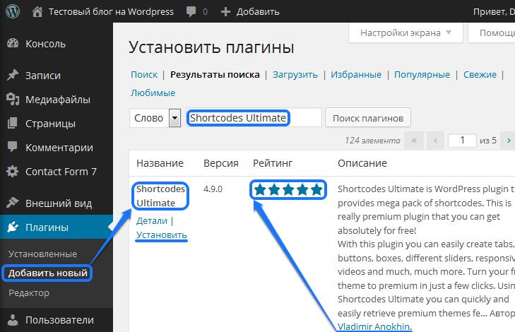 установка shortcodes ultimate