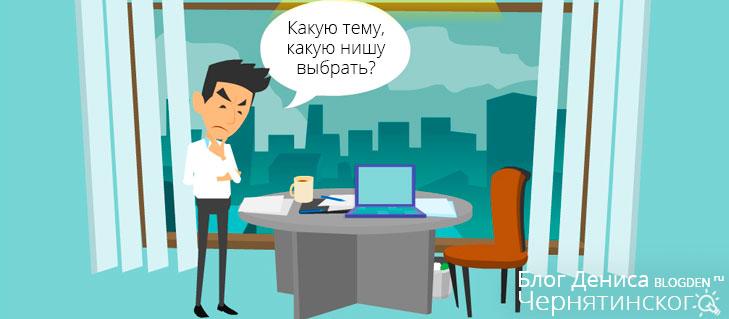 создание блога, тема и ниша