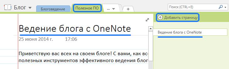 добавить страницу onenote