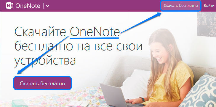 загрузка onenote