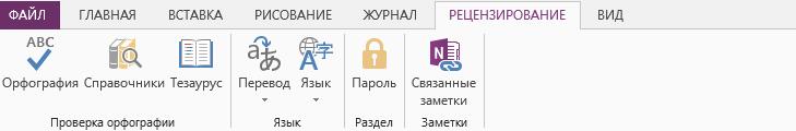 onenote рецензирование