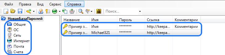 пример хранение паролей