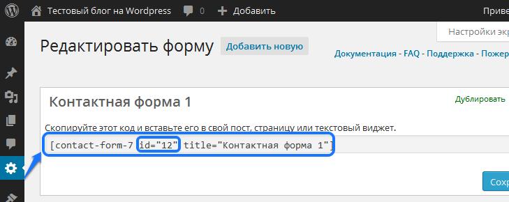 редактировать cf7
