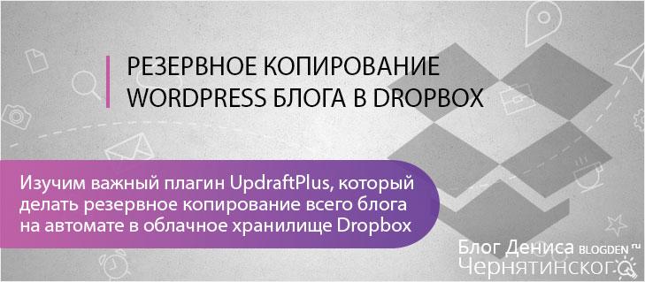 updruftplus dropbox плагин