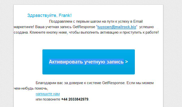 Активация GetResponse