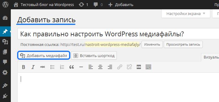 wordpress медиафайлы