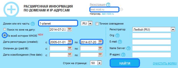 Форма проверки домена