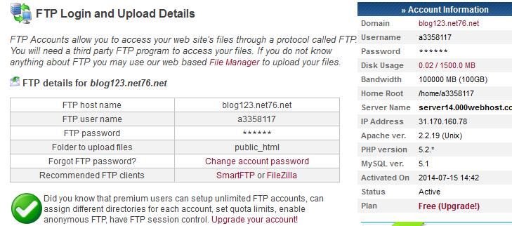 данные для FTP