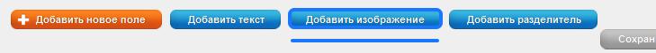 Кнопка добавить картинку