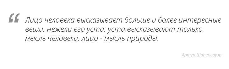 цитата arthur schopenhaue