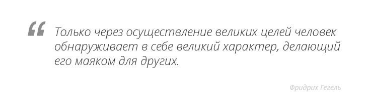 Цитата Фридрих Гегель