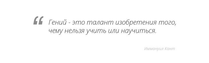 Цитата Иммануил Кант