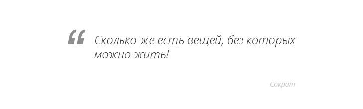 Цитата Сократ