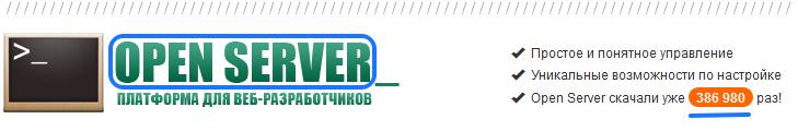 сайт open server