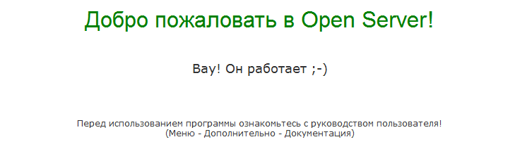 приветствие open server