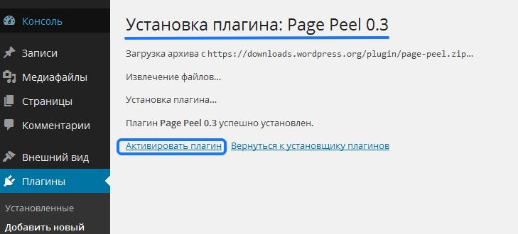 Активация Page Peel