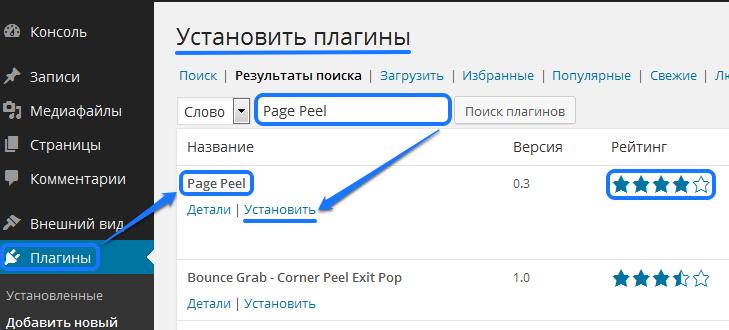Установка Page Peel