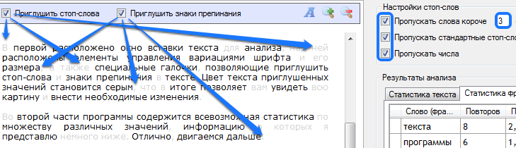 приглушение стоп-слов textuspro