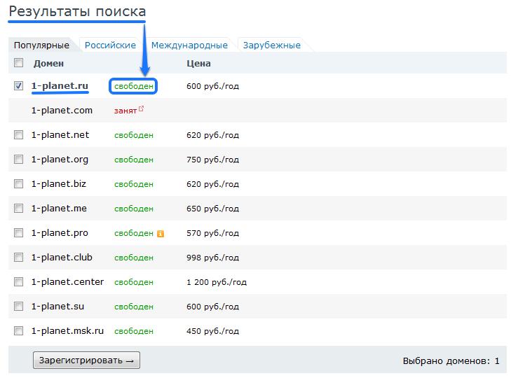 Проверка домена у регистратора