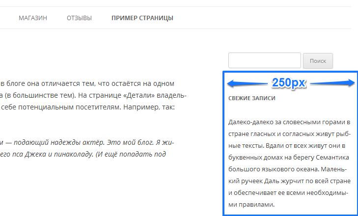 Сайдбар блога 250px