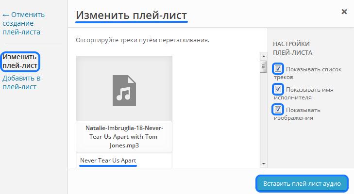 вставить плей-лист аудио