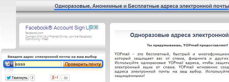 yopmail создание почты