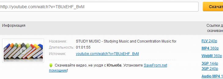 сохранение видео с youtube