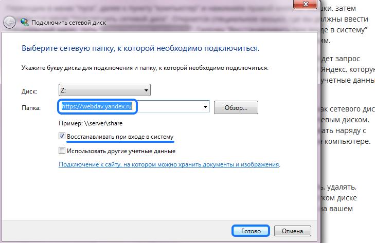 Адрес к webdav yandex