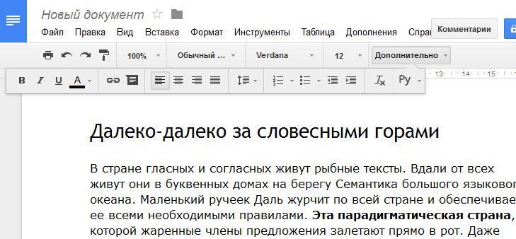 Редактор Google docs