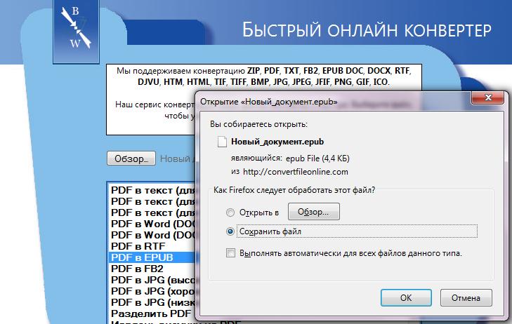 Онлайн конвертер загрузка файла
