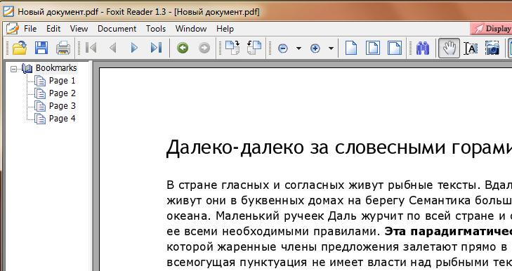 Проверка созданного PDF