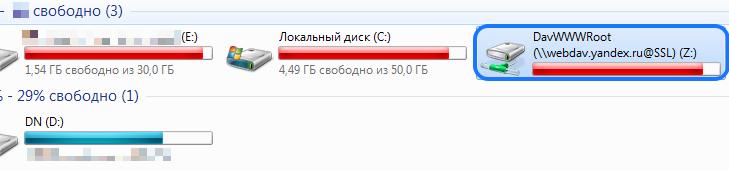 Сетевой диск - мой компьютер