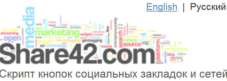 Сайт share42