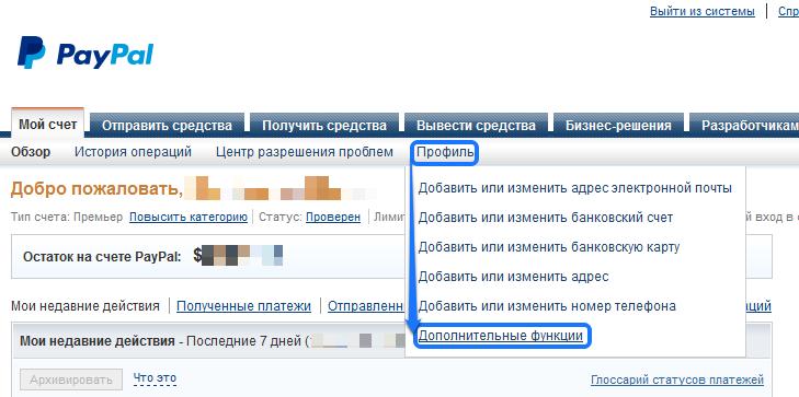 Дополнительные функции PayPal