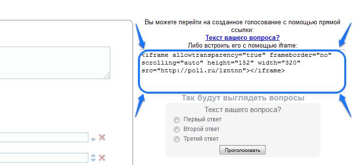Код созданного опроса