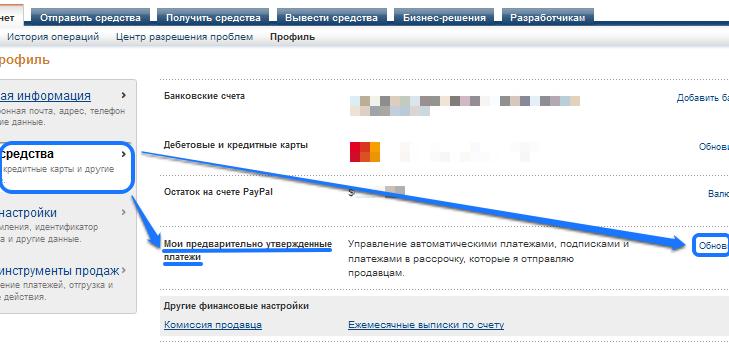 Мой профиль PayPal