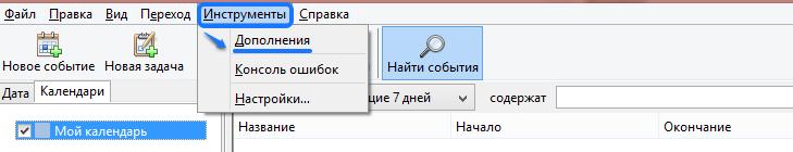 Дополнения Mozilla Sunbird