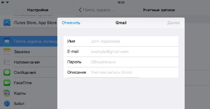 Логин и пароль учетной записи Google