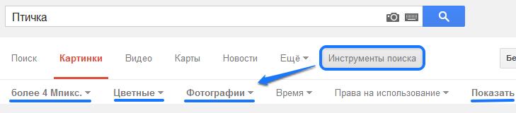 Инструменты поиска картинок Гугл