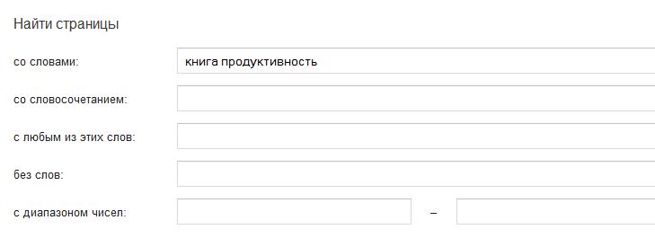 Настройки поиска страниц