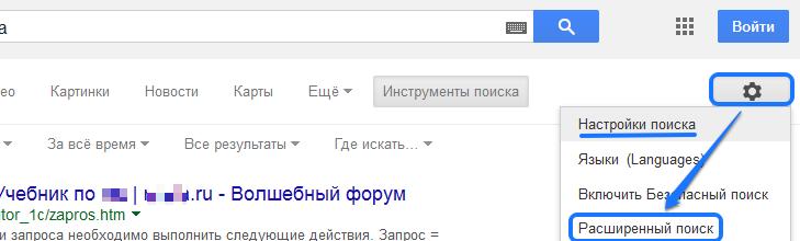 Расширенный поиск Гугл
