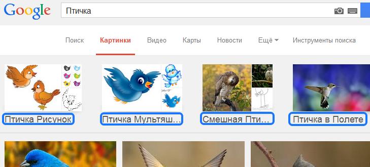 Страница поиска картинок Гугл