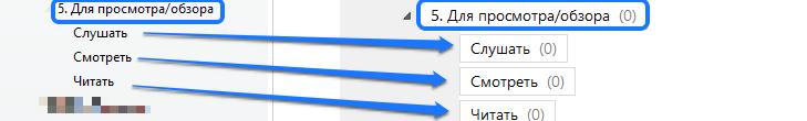 """GTD метки в """"Для просмотра/обзора"""""""