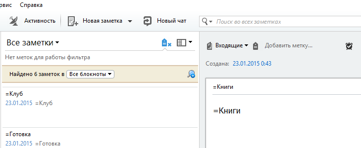 GTD Заметки в Evernote