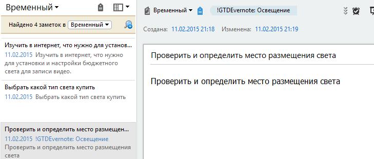 Помеченные заметки Evernote